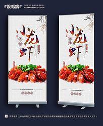 中国风小龙虾美食易拉宝