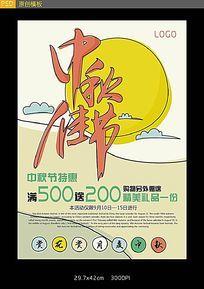 中秋节卡通简洁海报设计模板