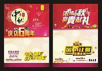 中秋节宣传单张设计模板