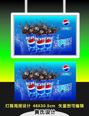 百事可乐矢量图