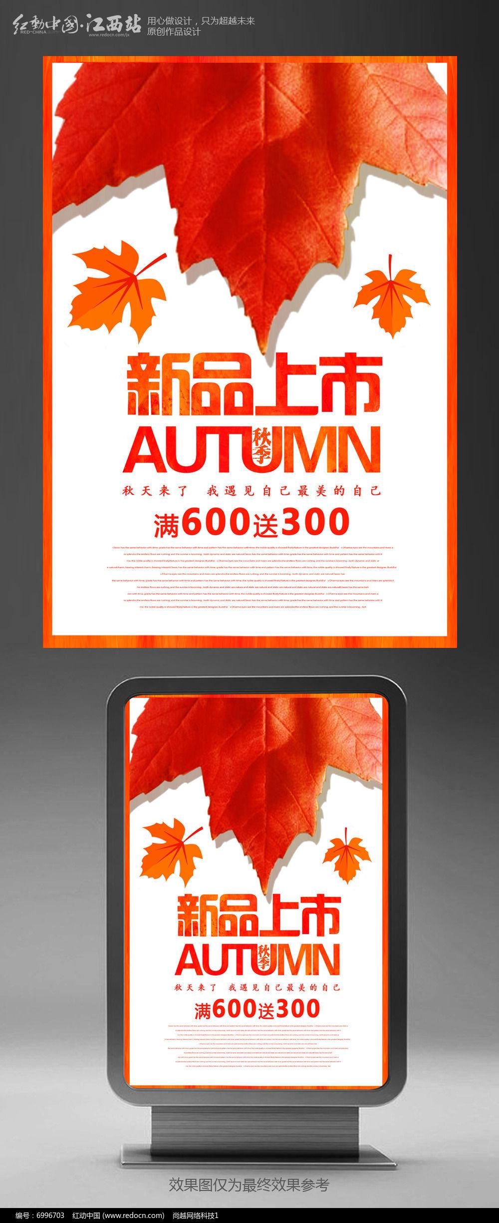 创意秋季新品上市促销海报