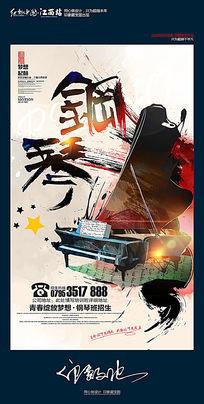 创意水彩钢琴招生培训海报