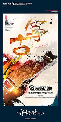 创意水彩古筝招生培训海报
