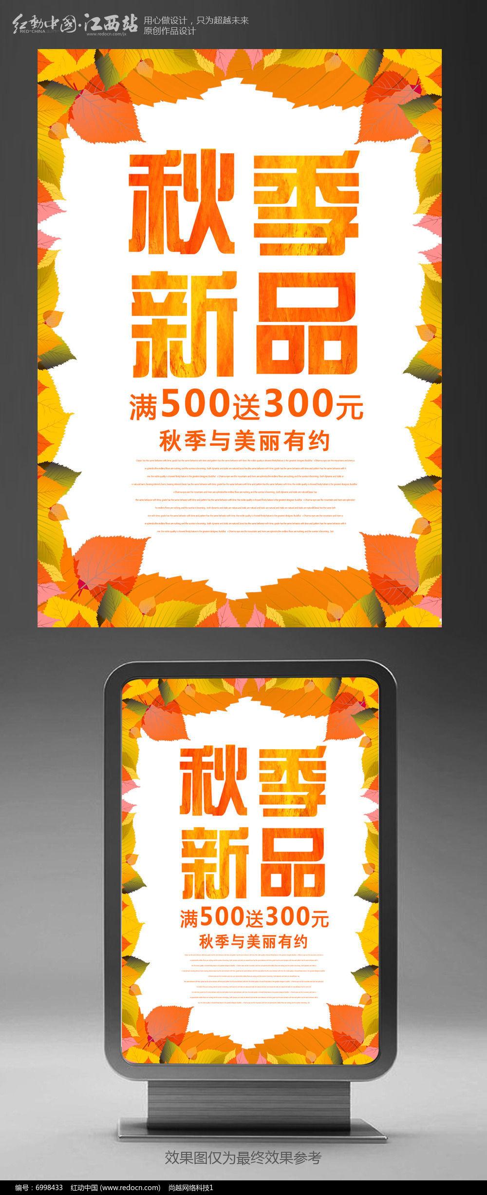 大气秋季新品上市主题海报设计