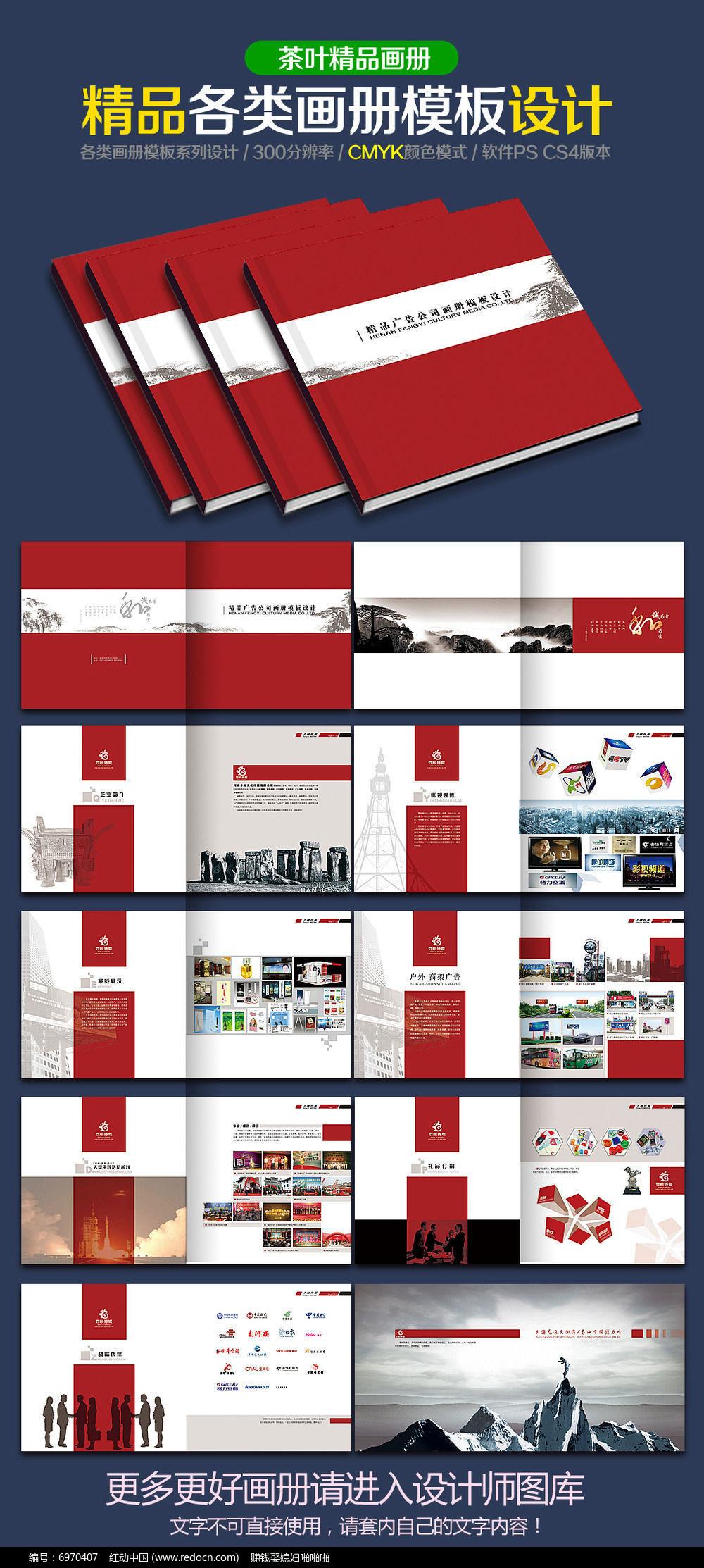 广告传媒公司画册模板图片