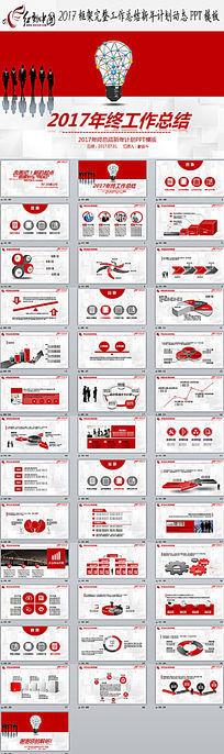 红色简约年终工作总结工作汇报新年计划动态PPT模板下载