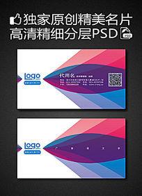 简约时尚企业文化名片PSD