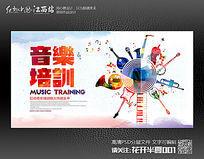 简约水彩风音乐版乐器培训招生宣传海报设计