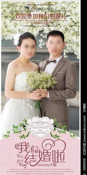 婚庆素材PSD