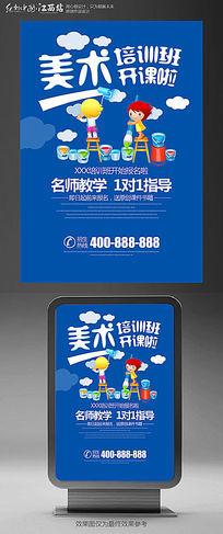 蓝色创意美术培训班招生海报设计