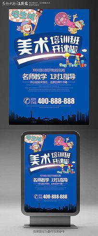 蓝色大气美术培训班招生海报设计