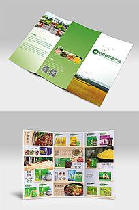 农业产品三折页宣传册模板