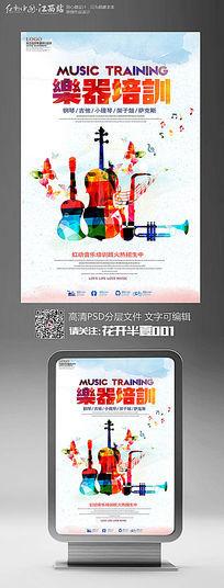 水彩创意音乐版乐器培训招生宣传海报设计