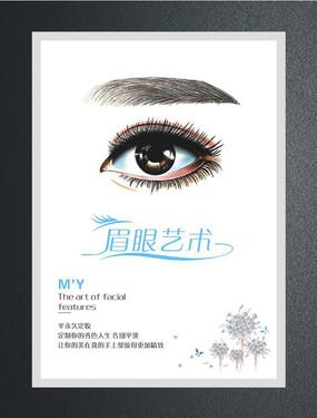 纹眉韩式纹绣海报