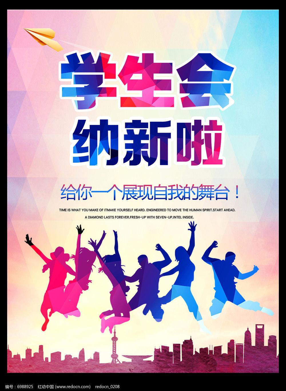 免费flash网站模板_学生会纳新海报图片_海报设计_编号6988925_红动中国