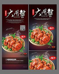 阳澄湖大闸蟹宣传海报