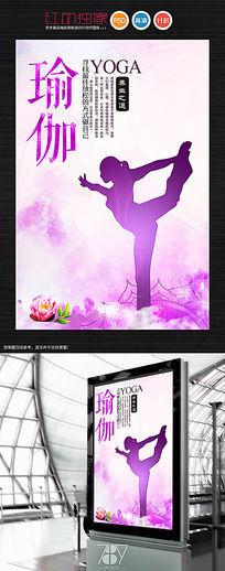 瑜伽养生会所宣传海报