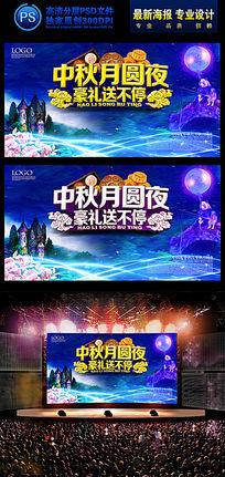 月圆中秋节海报图片素材
