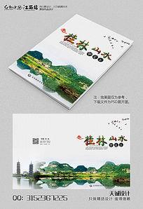 中国风桂林旅游城市文化旅游封面设计