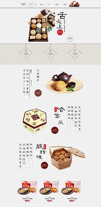 中秋月饼淘宝网页模板