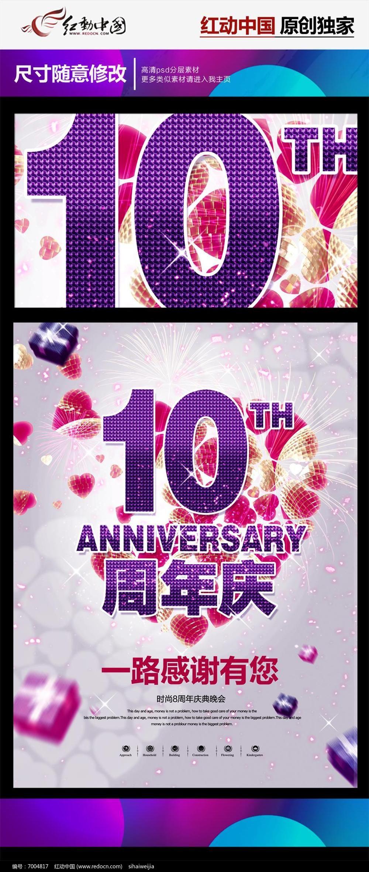 10周年庆典海报广告图片
