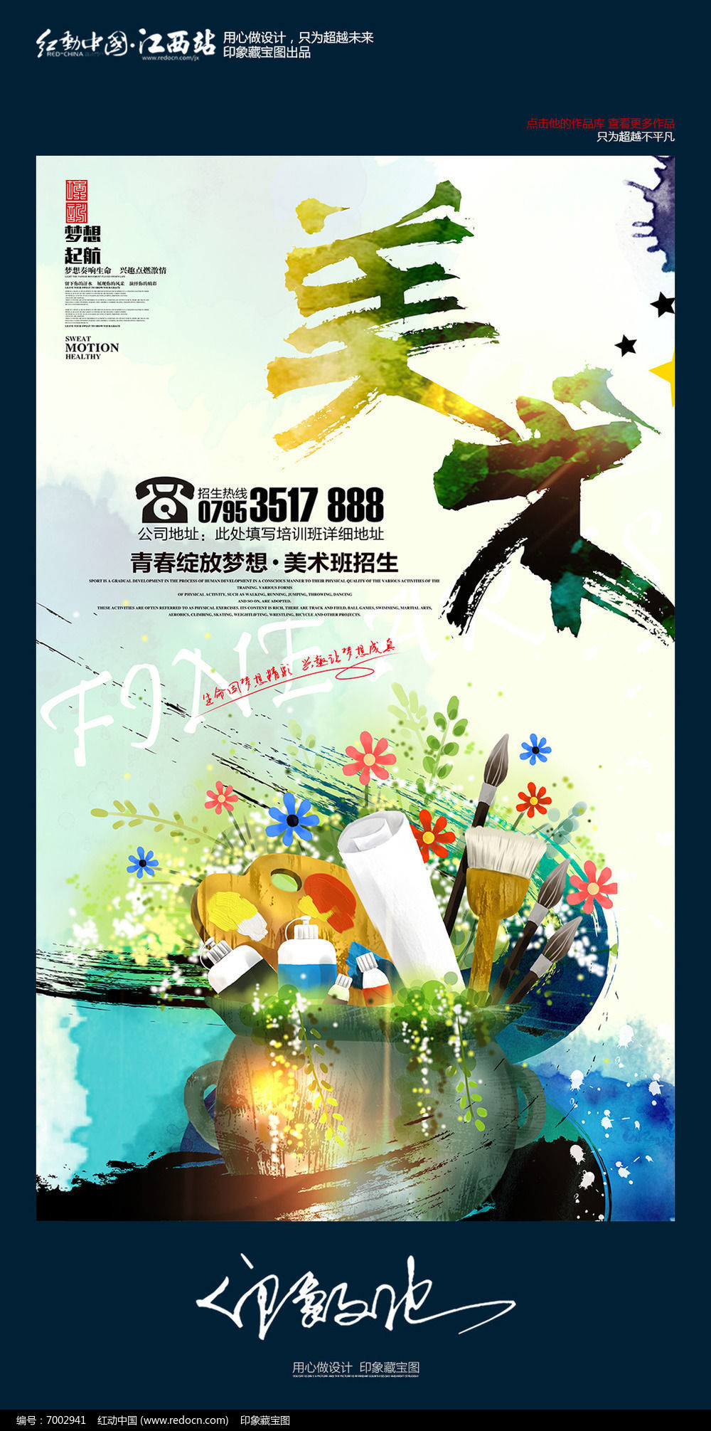 创意水彩美术招生培训海报图片