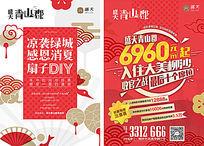 地产活动中国风DM单页