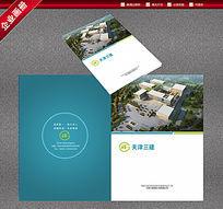 房地产建设画册封面