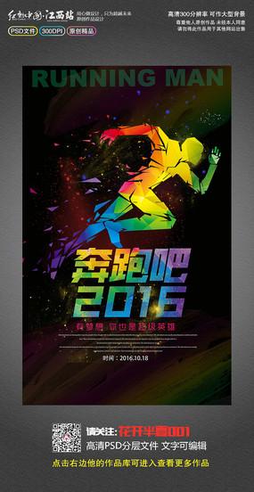 黑色炫彩奔跑吧2016运动宣传海报设计