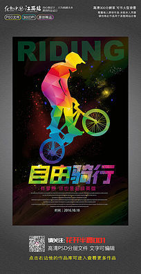 黑色炫彩自由骑行自行车骑行比赛海报设计