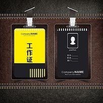 黄色条纹商务工作证模版