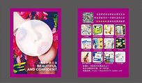 化妆品宣传单微商宣传单