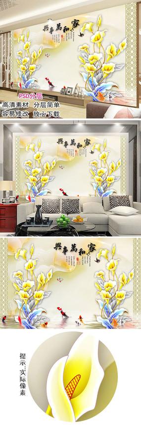 家和万事兴彩雕马蹄莲倒影电视背景墙图片