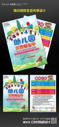 简约创意幼儿园招生宣传单设计模板