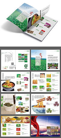 简约农产品企业宣传画册