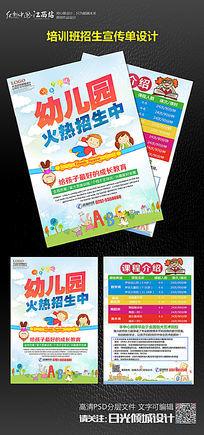 卡通简约幼儿园招生宣传单设计模板