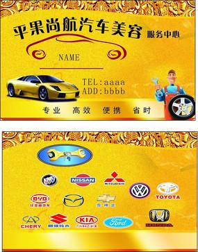 汽车美容装饰名片