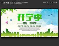 清新大学开学季欢迎新同学海报设计