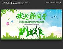 清新风大学欢迎新同学主题海报设计