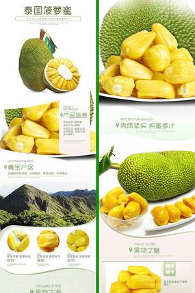手机APP平台素材泰国菠萝蜜详情页设计