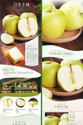 手机端app平台素材日本王林苹果详情页设计