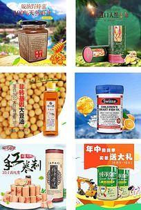 淘宝天猫蜂蜜食品主图模板