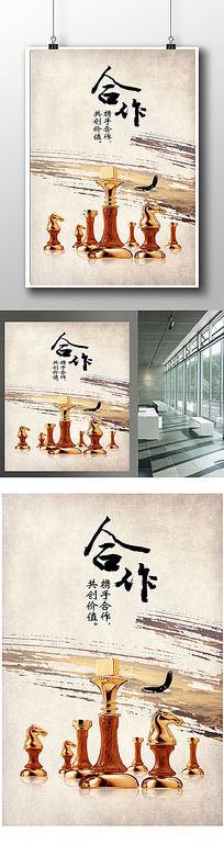 中国风企业文化团队精神合作PSD分层模版