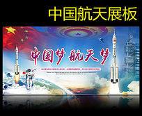 中国航天展板