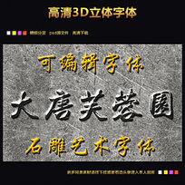 电影海报字体设计下载