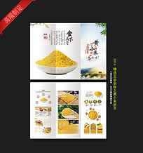 黄小米折页