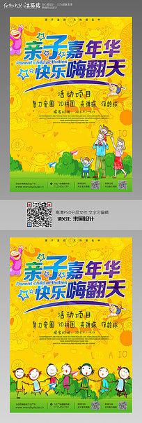 亲子活动嘉年华宣传海报