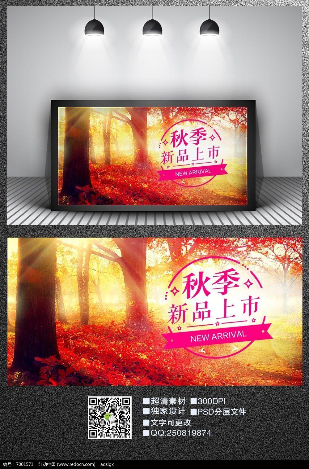 秋季新品上市促销海报素材