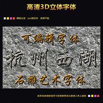 岩石雕刻字体下载
