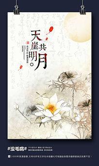 中国风意境中秋节海报